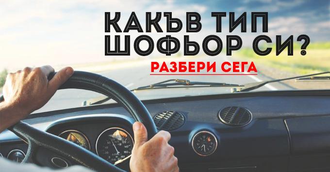kakyv-tip-shofior-si-test